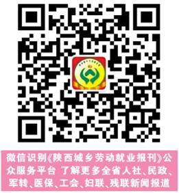 陕西城乡劳动就业宣传公众平台