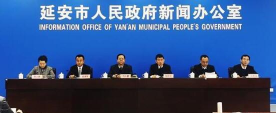 延安市政府召开新闻发布会介绍稳定就业、推动返岗复工复产情况