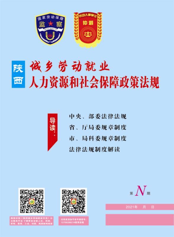陕西城乡劳动就业——人力资源和社会保障政策法规