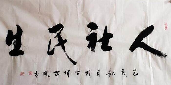 """陕西睿仁善德书画院、陕西城乡劳动就业网文化体育部举办""""清风归来""""为主题书画展"""