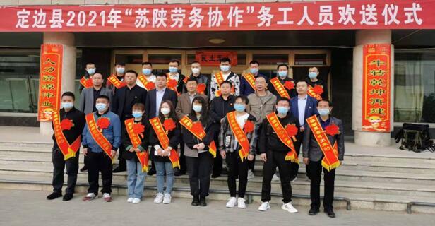 """定边县20名""""苏陕劳务协作""""务工人员赴宝就业"""