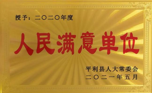"""平利县人社局获""""2020年度人民满意单位""""荣誉称号"""
