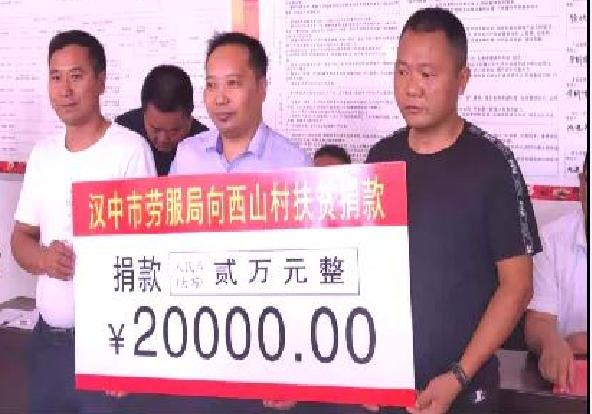 """汉中市劳服局荣获 """"2020年驻村联户扶贫工作先进单位""""称号"""